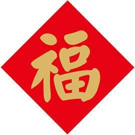 préparatifs et decorations de nouvel an chinois : la chance